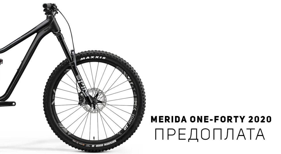 MERIDA ONE-FORTY 2020: открываем предоплату!